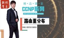 高级网络工程师CCNP专题系列④:路由重分布【新任帮主】