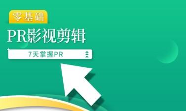 PR视频影视设计剪辑入门到精通Premiere