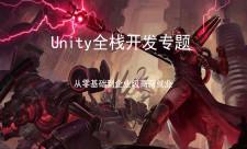 Unity全栈开发从零基础到企业级高薪就业