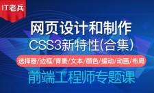 CSS3网页设计与制作(合集)