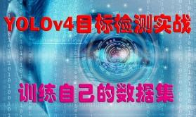 YOLOv4目标检测实战:训练自己的数据集