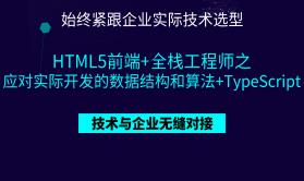 HTML5前端+全栈工程师之数据结构和算法+TypeScript教程
