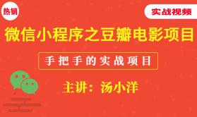 微信小程序之豆瓣电影项目实战【实战视频】(全程手敲)