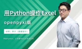 【李宁】用Python处理Excel数据(openpyxl版)
