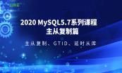 Mysql+Redis+MongoDB数据库实战专题