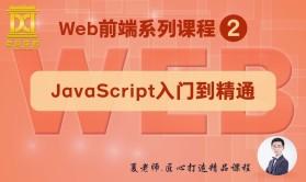【老夏学院】WEB前端系列课程(2)之JavaScript基础与提升