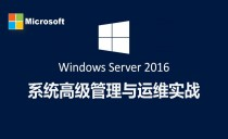 Windows Server 2016系统高级管理与运维实战