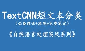 自然语言处理之TextCNN文本分类
