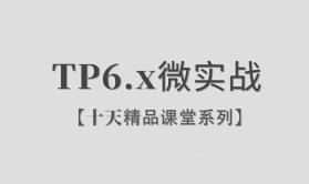 【李炎恢】【ThinkPHP6.x / 微实战】【十天精品课堂系列】