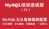MySQL数据库(实战入门)视频培训教程系列专题