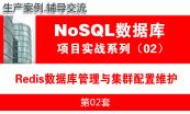 NoSQL数据库集群与维护管理(NoSQL项目实战)专题教程
