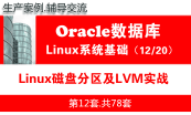 Oracle数据库入门之Linux基础知识