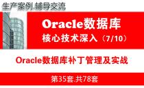Oracle数据库补丁管理及实战_Oracle视频教程_基础深入与核心技术07