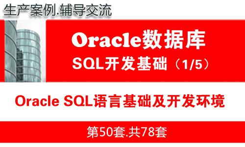 Oracle SQL语言基础及开发环境准备_Oracle数据库SQL语言开发与应用实战1