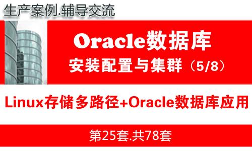 生产环境Linux系统多路径存储配置+RHEL6/7.x+Oracle视频教程_安装配置与集群实施5