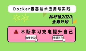 标杆徐全新Linux云计算运维系列⑩: Docker容器应用与实践
