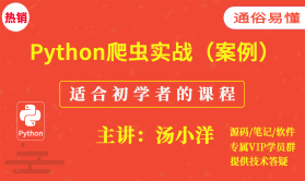 Python爬虫技术【实战】(适合初学者的教程)