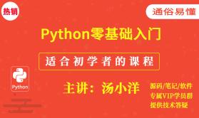 Python零基础入门课程(适合初学者的教程)