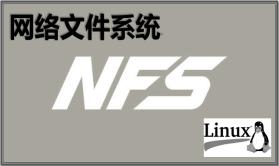NFS 网络文件系统