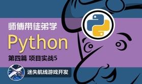 师傅带徒弟学Python:项目实战5:迷失航线游戏开发视频课程