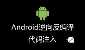 Android逆向反编译代码注入 - 迈入安卓APP逆向安全大门