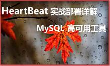 MySQL 高可用工具 heartbeat 实战部署详解