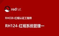 RHCE8-RH124红帽系统管理一