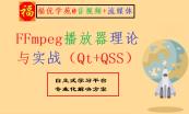 Qt5+播放器+直播:系列课程