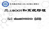 U-Boot和系统移植实战合集视频课程专题