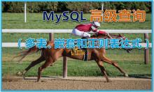 MySQL 高级查询(多表、嵌套和正则表达式)