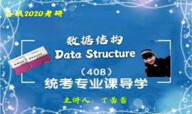 数据结构考研精品课