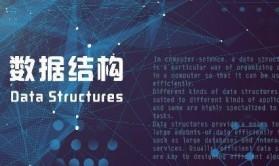数据结构与算法分析——零基础学懂数据结构