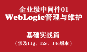 WebLogic管理与维护实战培训(企业级中间件01):基础实战篇