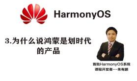 为什么说HarmonyOS是划时代的产品