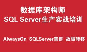 SQL Server数据库工程师培训实战教程(故障转移集群、AlwaysOn高可用组)