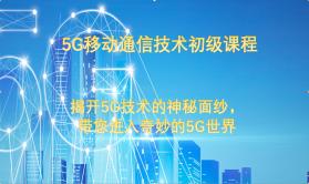5G移动通信技术初级课程