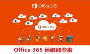 Office 365运维那些事
