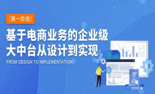 基于电商业务的企业级大中台设计+实现(第一阶段)
