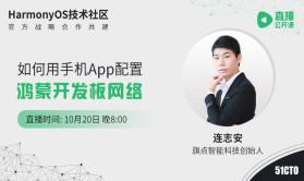 如何用手机App配置鸿蒙开发板网络