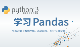 Python数据分析系列视频课程--学习Pandas