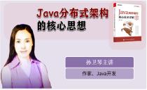 Java分布式架构的核心思想