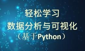轻松学习数据分析与可视化技术(基于Python)