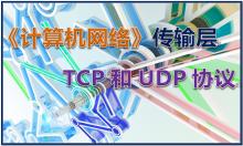 计算机网络 传输层 TCP和UDP协议