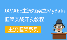 JAVAEE主流框架之MyBatis框架实战开发教程(源码+讲义)
