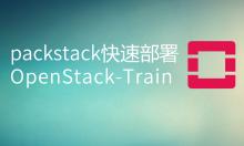 packstack快速部署openstack-train版本及windows镜像制作与centos官