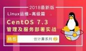 杨哥Linux云计算系列—Linux云计算架构师课程(上篇)