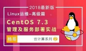 杨哥Linux云计算系列②: CentOS7零基础入门学习 (完整版)