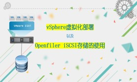 vSphere虚拟化部署以及Openfiler iSCSI存储的使用
