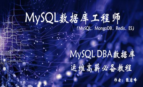 DBA MySQL数据库工程师(MySQL、MongoDB、Redis、Elasticsearch)