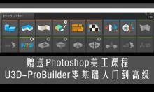 Unity-ProBuilder零基础与高级建模开发